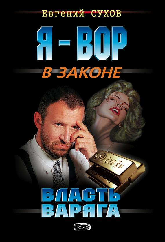 Евгений Сухов Власть Варяга куплю ладу калину 2 один хозяин