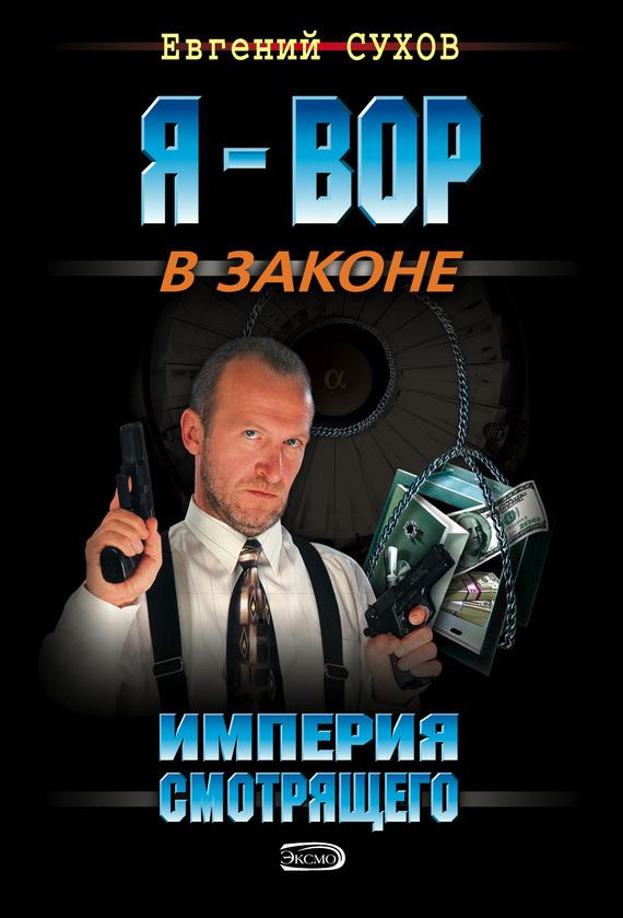 Евгений Сухов Империя смотрящего крот истории