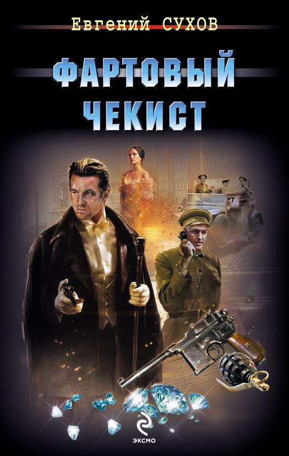 Фартовый чекист - Евгений Сухов