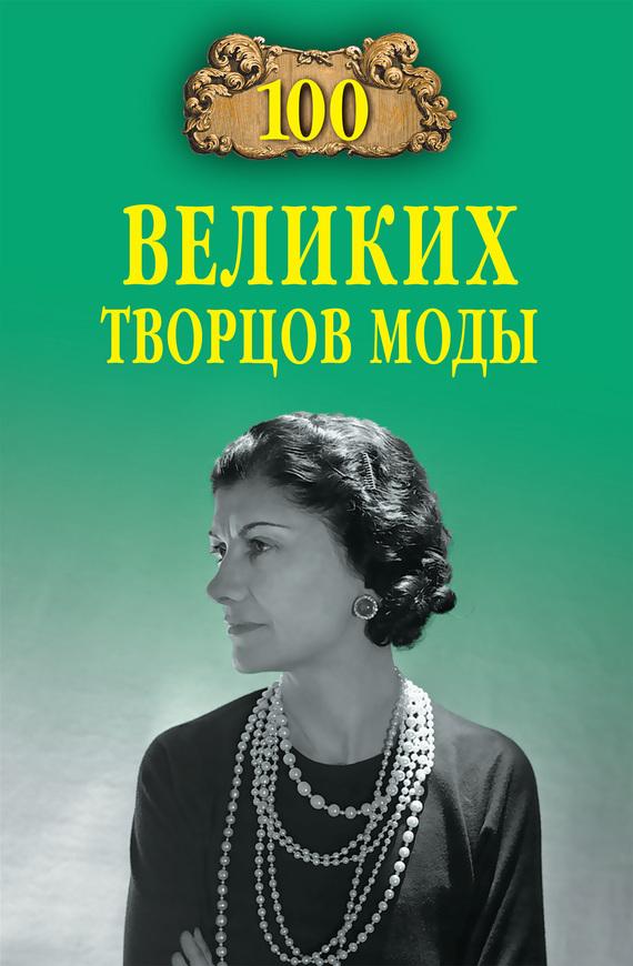 100 великих творцов моды - М. В. Скуратовская