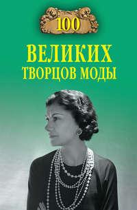 Скуратовская, М. В.  - 100 великих творцов моды