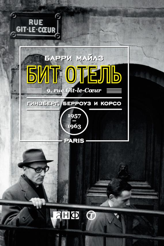 Бит Отель: Гинзберг, Берроуз и Корсо в Париже, 1957–1963 - Барри Майлз