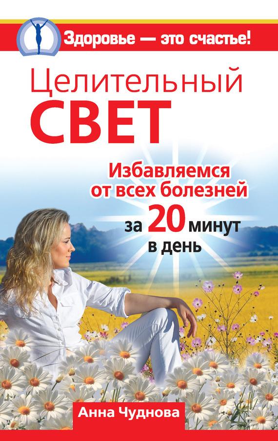 Анна Чуднова бесплатно