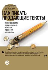 Мрочковский, Николай  - Как писать продающие тексты. Коммерческие предложения, которые приносят миллионы