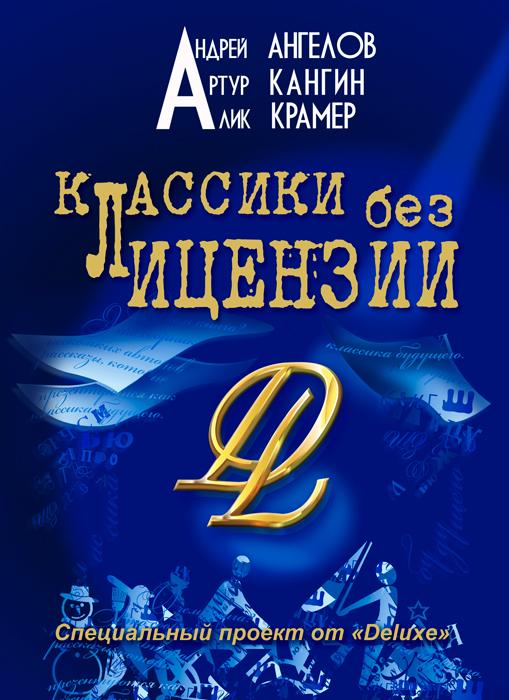Андрей Ангелов Классики без лицензии