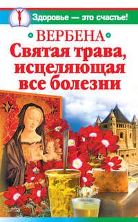 Белова, Ирина  - Вербена – святая трава, исцеляющая все болезни