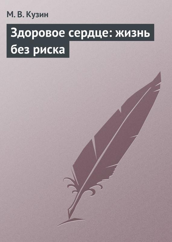 Здоровое сердце: жизнь без риска - М. В. Кузин