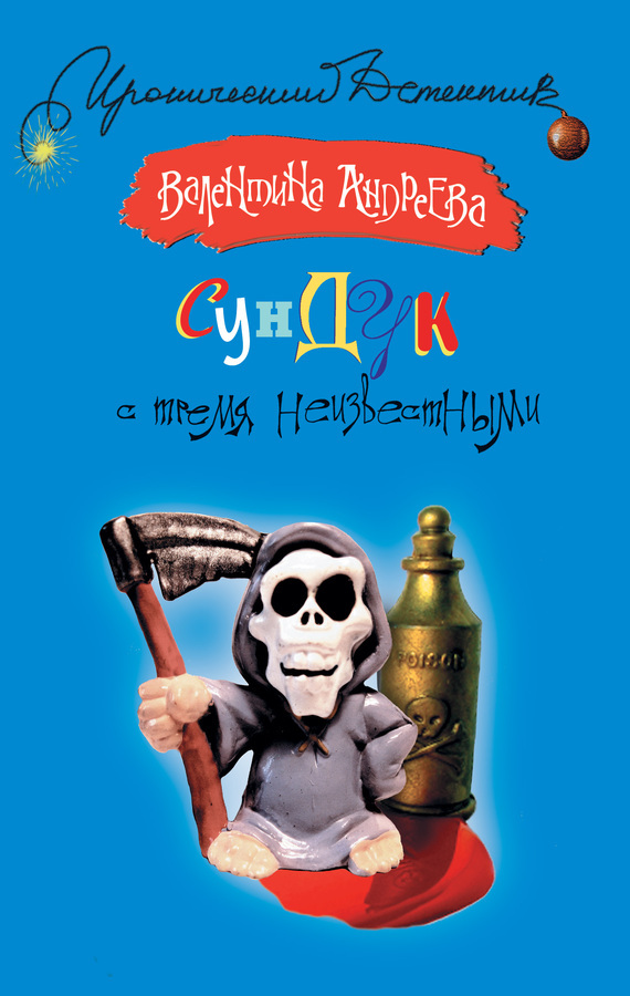 Обложка книги Сундук с тремя неизвестными, автор Андреева, Валентина