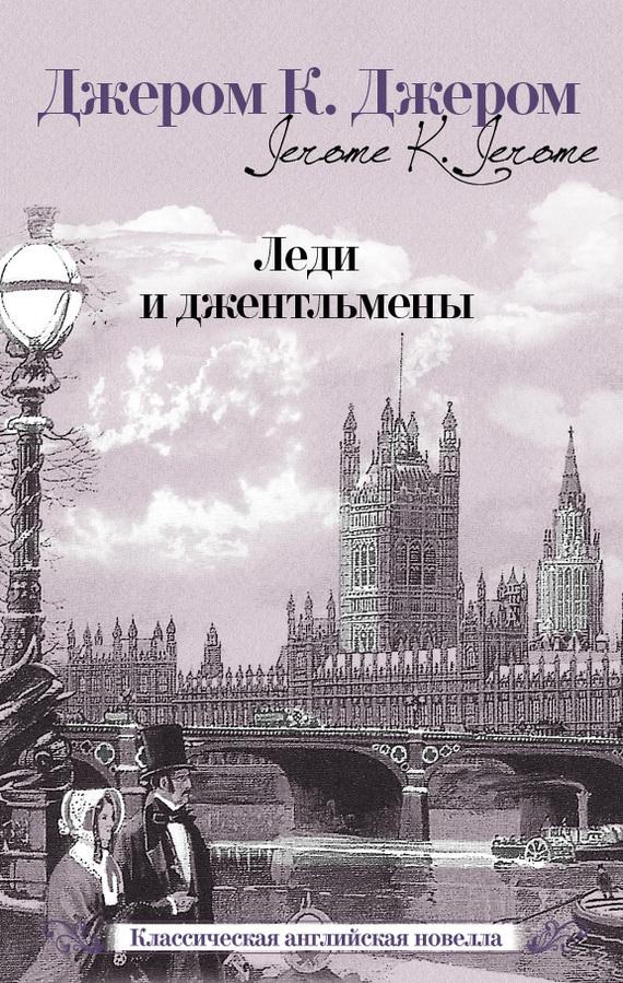Джером, Джером К.  - Леди и джентльмены (сборник)