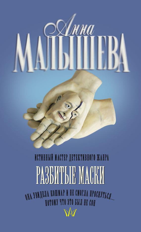 Скачать Анна Малышева бесплатно Разбитые маски