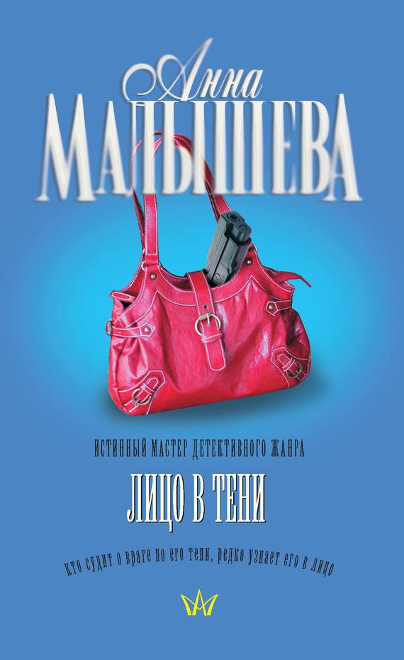 Скачать Анна Малышева бесплатно Лицо в тени