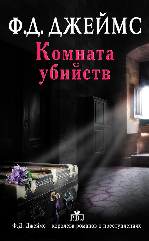 Комната убийств - Филлис Дороти Джеймс