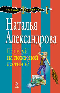 Александрова, Наталья  - Поцелуй на пожарной лестнице