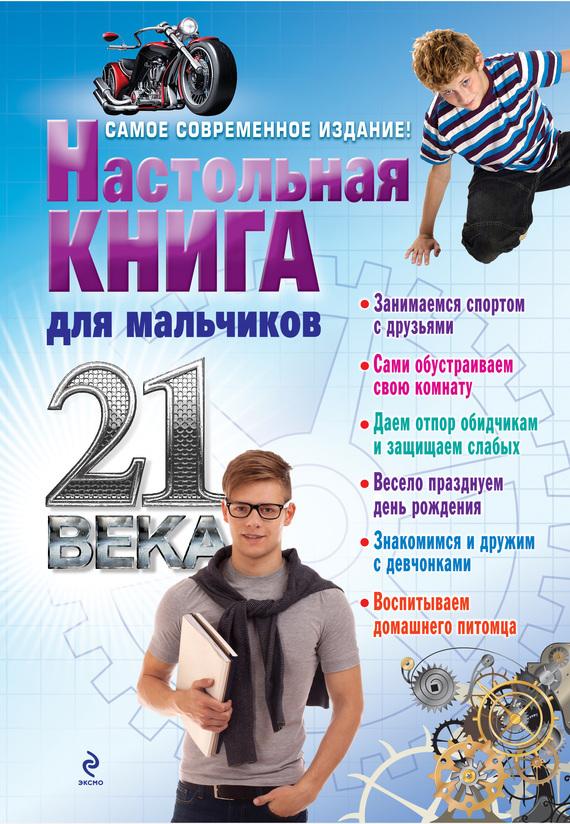 Отсутствует Настольная книга для мальчиков 21 века