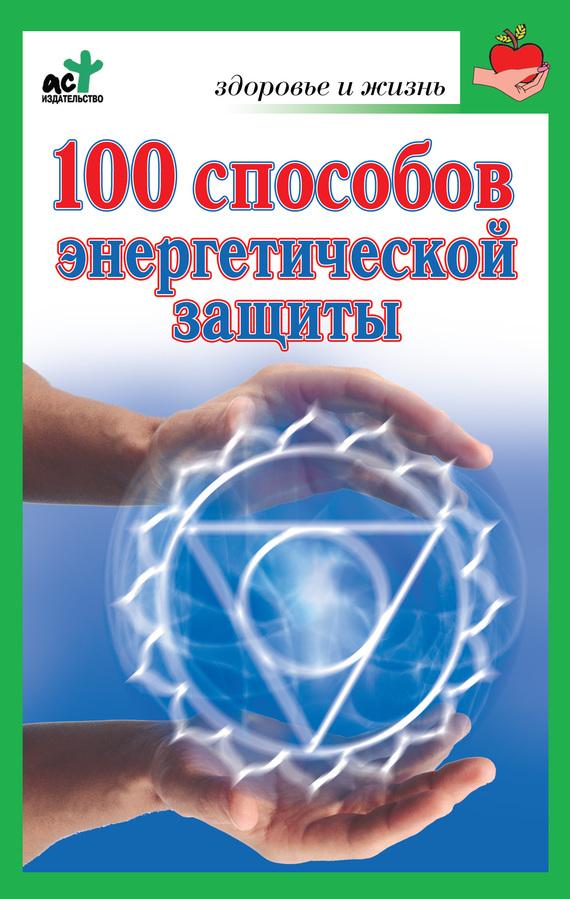 100 способов энергетической защиты