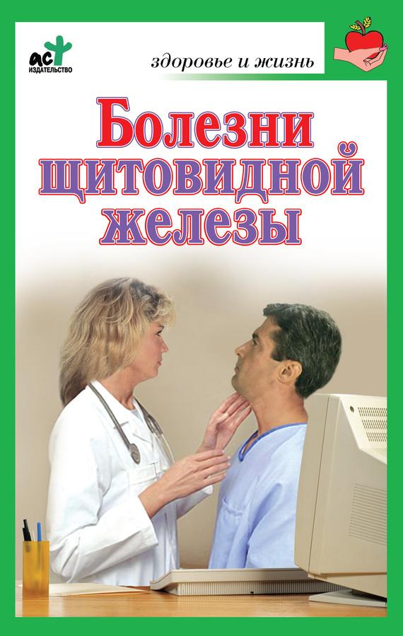 бесплатно Болезни щитовидной железы. Лечение без ошибок Скачать Автор не указан