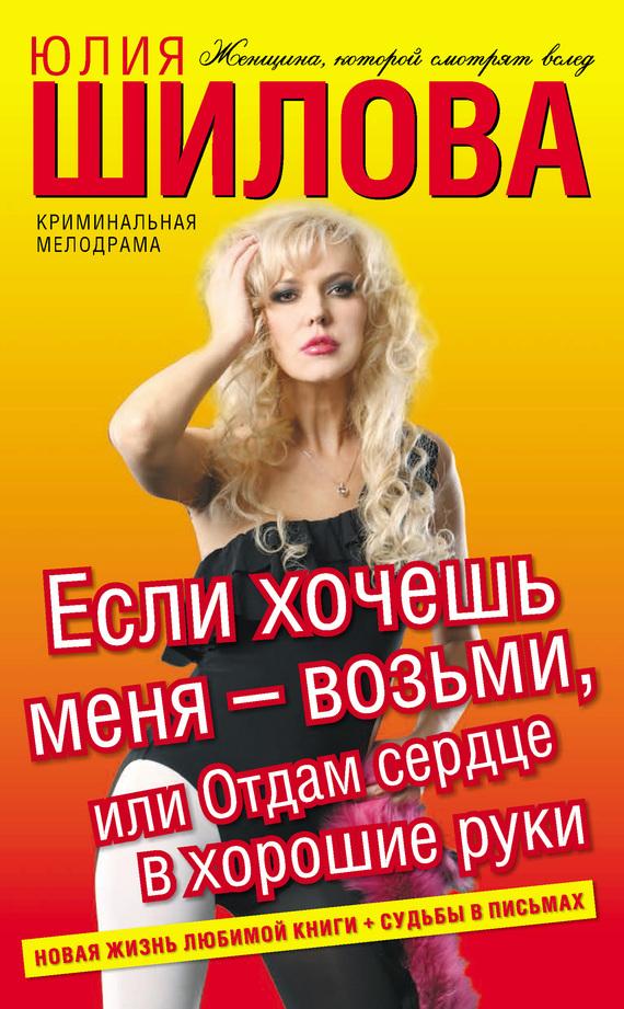 Юлия Шилова Если хочешь меня – возьми, или Отдам сердце в хорошие руки г челябинск отдам в хорошие руки собаку породы алабай