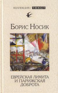 Носик, Борис  - Еврейская лимита и парижская доброта
