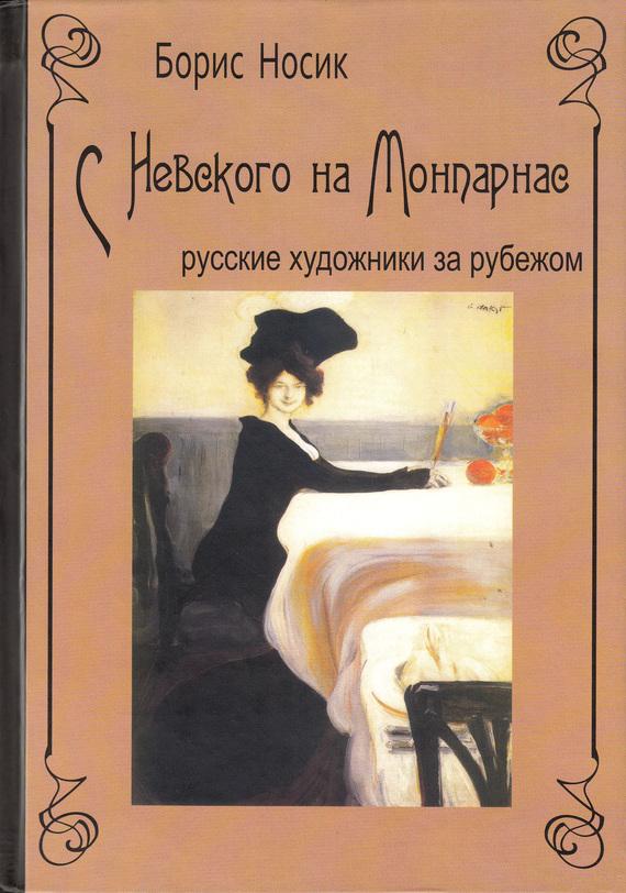 С Невского на Монпарнас. Русские художники за рубежом