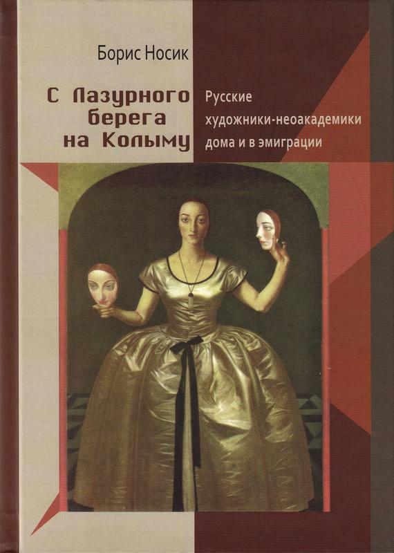 Бесплатно С Лазурного Берега на Колыму. Русские художники-неоакадемики дома и в эмиграции скачать