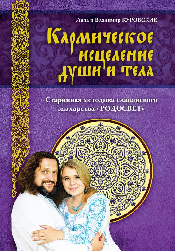 Кармическое исцеление души и тела - Владимир Куровский
