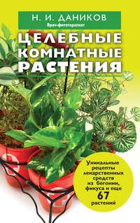 Даников, Николай  - Целебные комнатные растения