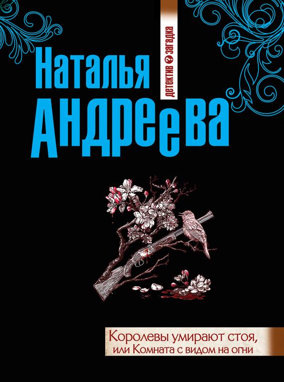 Наталья Андреева Королевы умирают стоя, или Комната с видом на огни дюлон клод анна австрийская мать людовика xiv