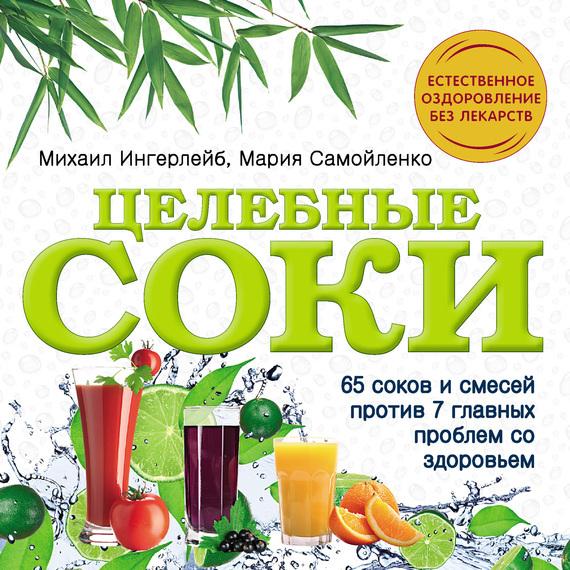 Целебные соки - Михаил Ингерлейб
