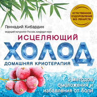 Геннадий Кибардин - Исцеляющий холод: домашняя криотерапия