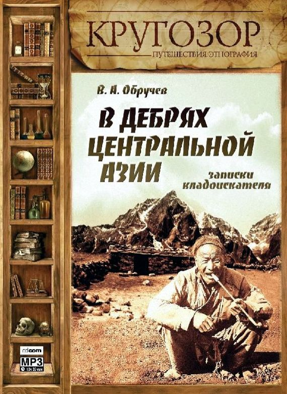 В дебрях Центральной Азии. Записки кладоискателя - Владимир Обручев