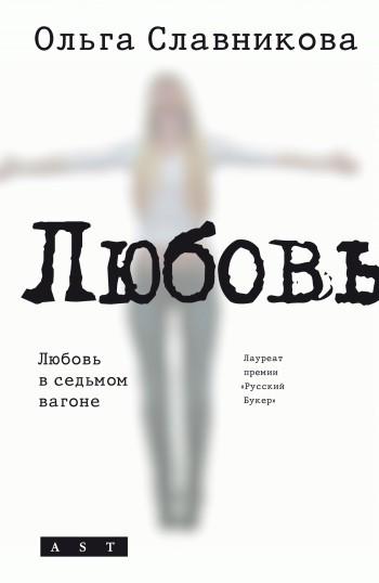 Ольга Славникова бесплатно