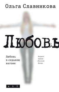 Славникова, Ольга  - Любовь в седьмом вагоне (сборник)