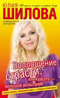 Шилова, Юлия  - Воплощение страсти, или Красота – большое испытание
