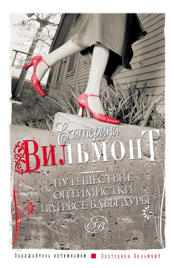 бесплатно скачать Екатерина Вильмонт интересная книга