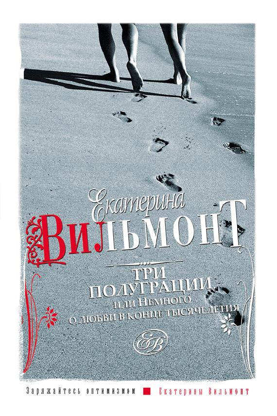 бесплатно Три полуграции, или Немного о любви в конце тысячелетия Скачать Екатерина Вильмонт