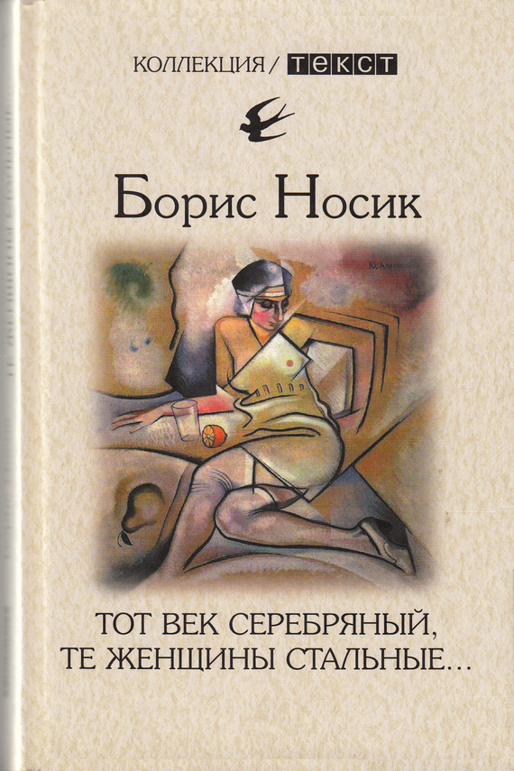Обложка книги Тот век серебряный, те женщины стальные…, автор Носик, Борис