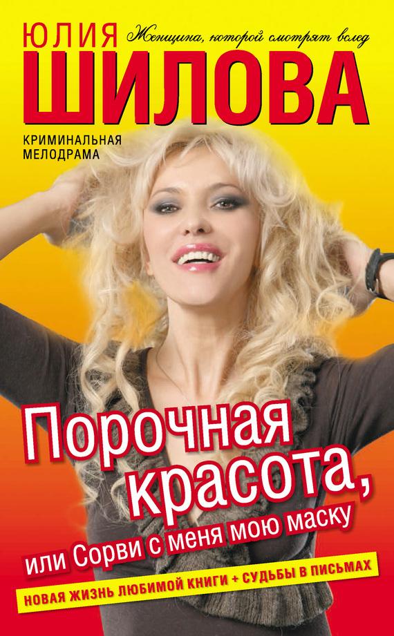 Юлия Шилова - Порочная красота, или Сорви с меня мою маску (fb2) скачать книгу бесплатно
