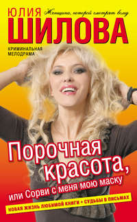 Шилова, Юлия  - Порочная красота, или Сорви с меня мою маску