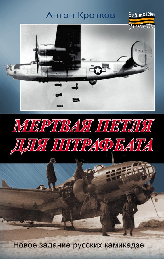 Антон Кротков - Мертвая петля для штрафбата