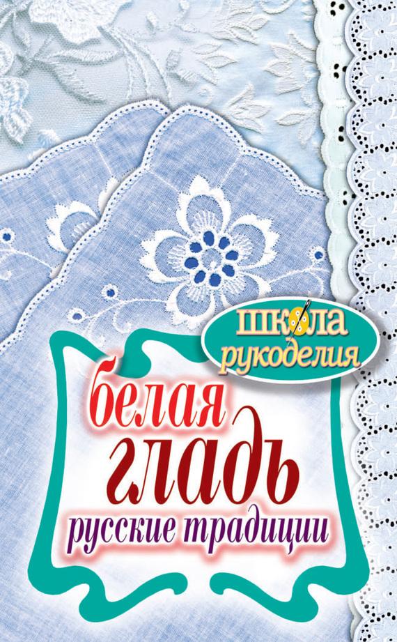 С. Ю. Ращупкина Белая гладь. Русские традиции