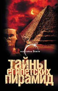 Попов, Александр   - Тайны египетских пирамид