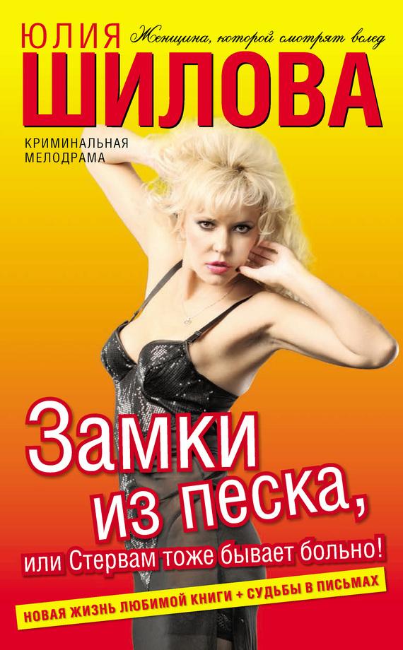 Юлия Шилова - Замки из песка, или Стервам тоже бывает больно! (fb2) скачать книгу бесплатно