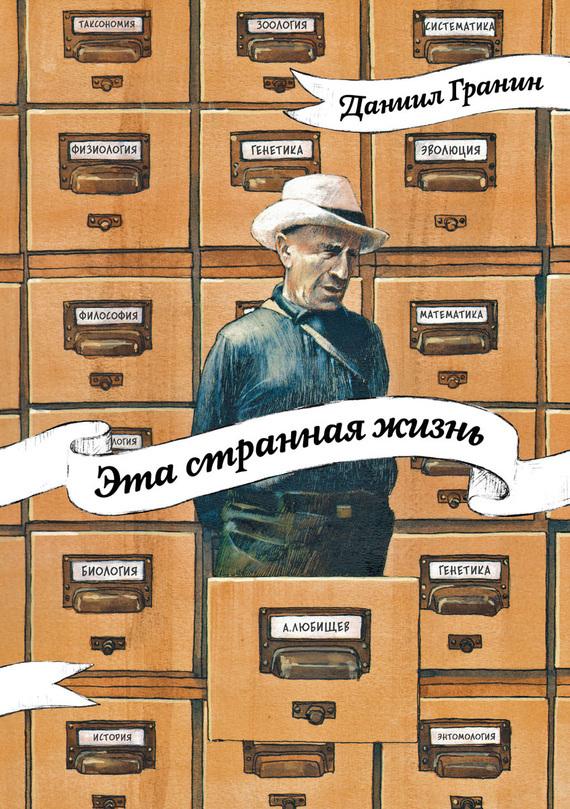 Даниил Гранин - Эта странная жизнь