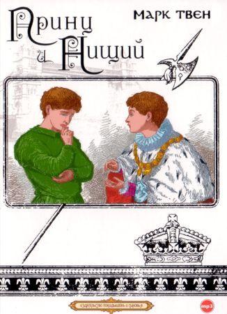 Марк Твен Принц и нищий балтийская инна принц на горошине повесть