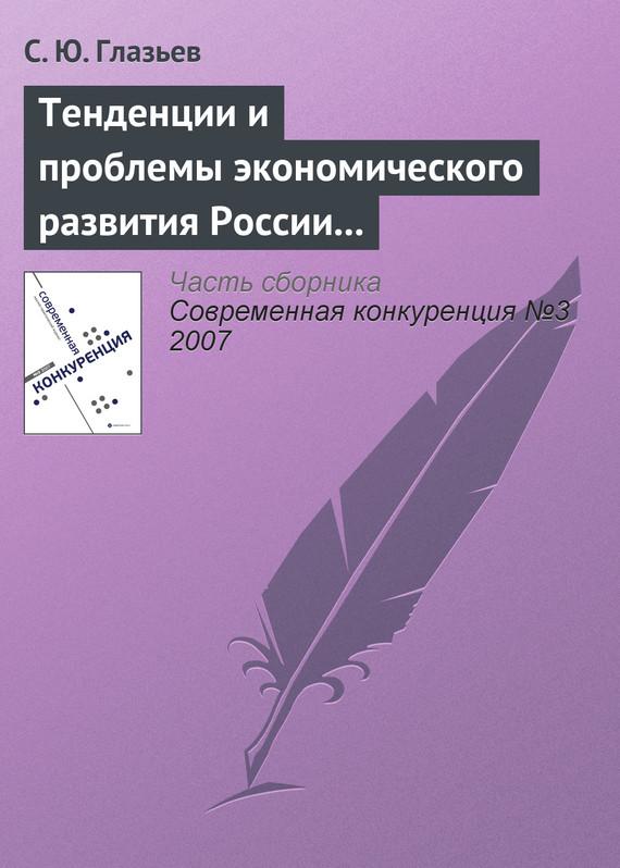 С. Ю. Глазьев Тенденции и проблемы экономического развития России (окончание)