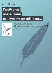 Шохин, А. Н.  - Проблемы повышения конкурентоспособности российской экономики