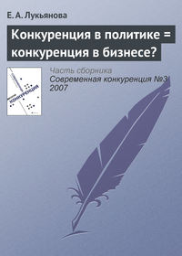 Лукьянова, Е. А.  - Конкуренция в политике = конкуренция в бизнесе?