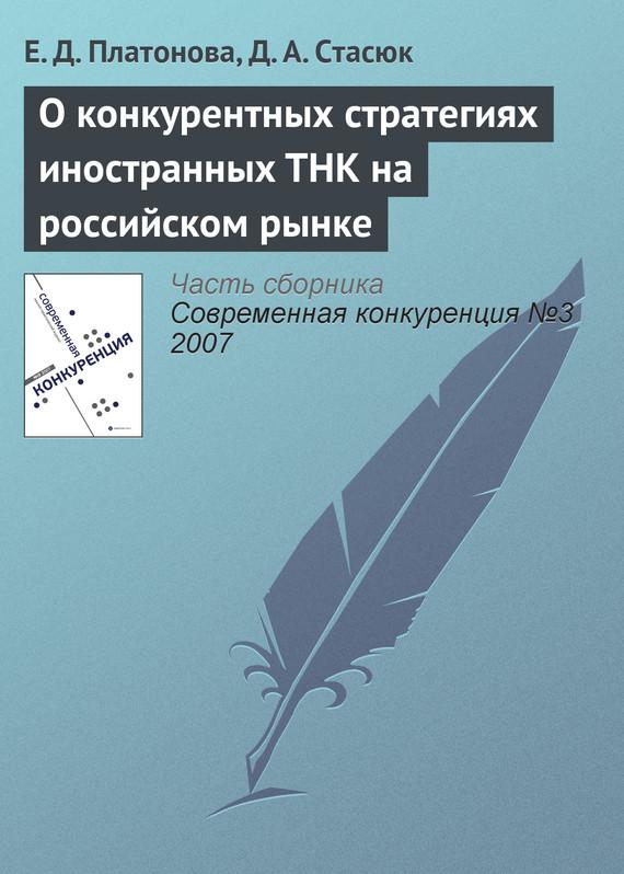 Е. Д. Платонова