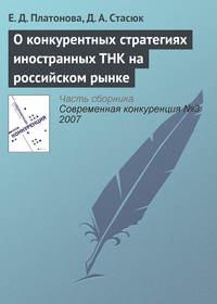 Платонова, Е. Д.  - О конкурентных стратегиях иностранных ТНК на российском рынке