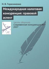 Герасименко, Н. В.  - Международная налоговая конкуренция: правовой аспект